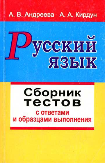 Русский язык. Сборник тестов с ответами и образцами выполнения