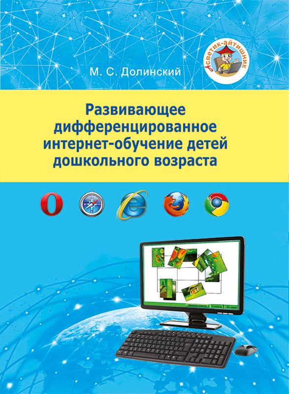 Развивающее дифференцированное интернет-обучение детей дошкольного возраста
