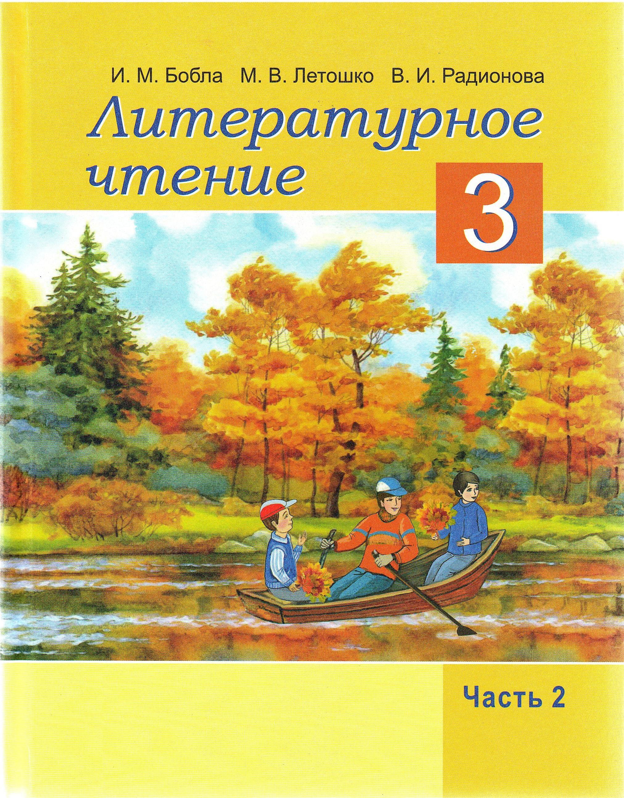 Литературное чтение, 3 класс. Часть 2