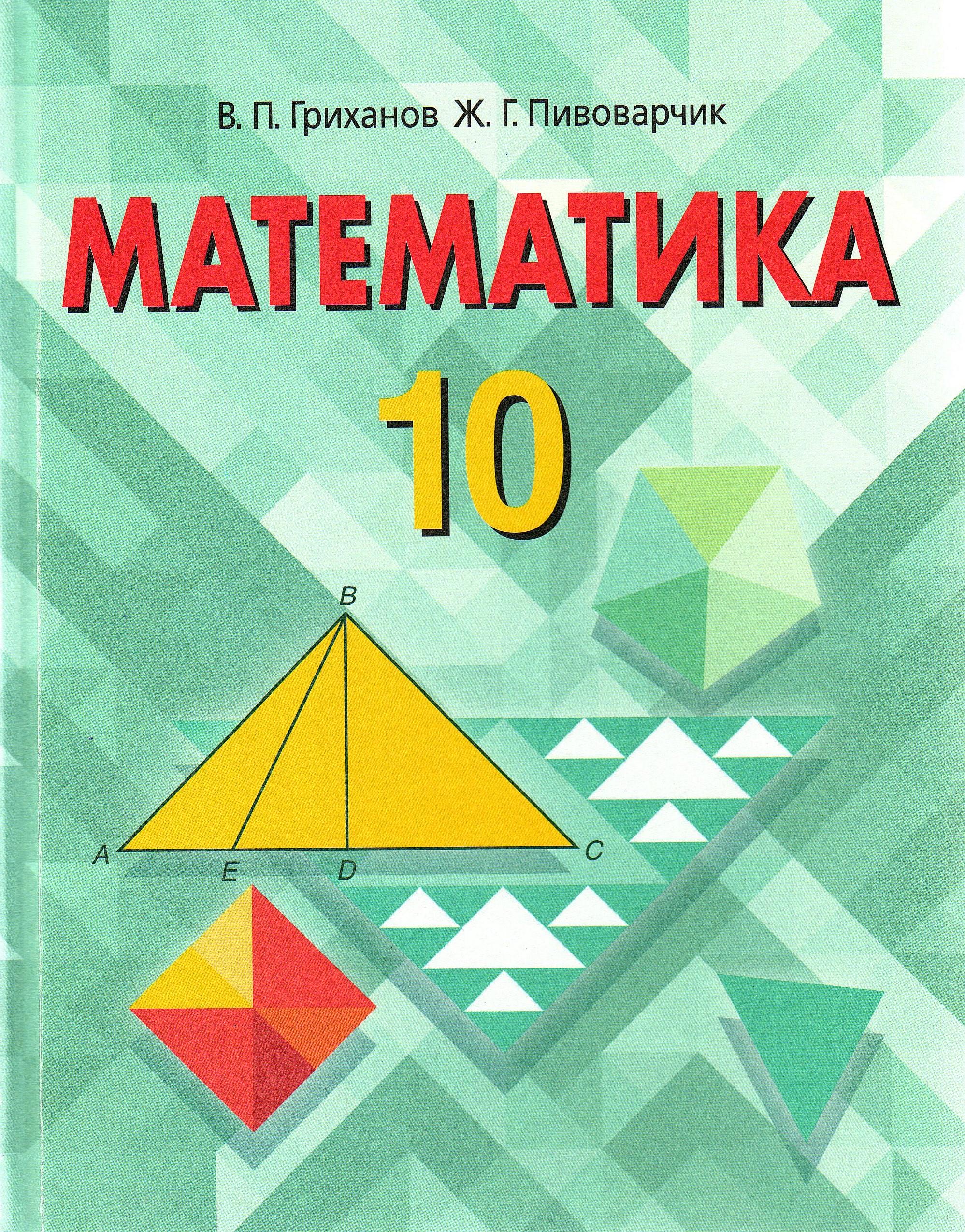 Математика, 10 класс
