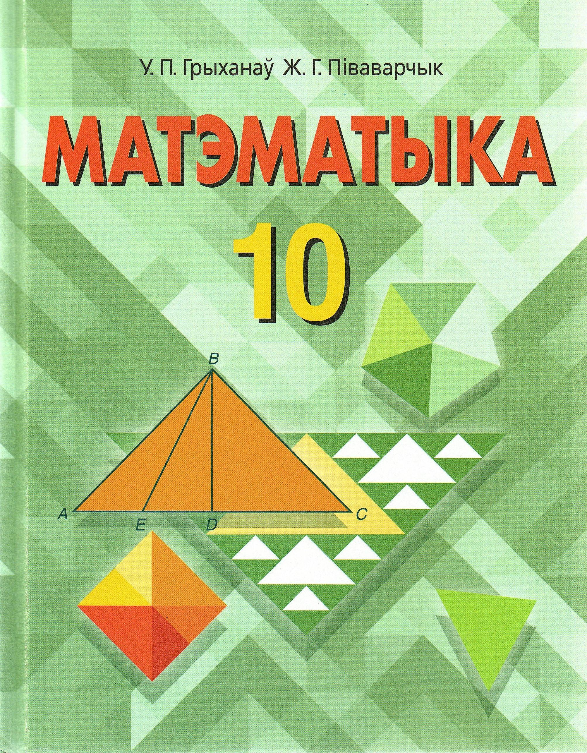Матэматыка, 10 клас
