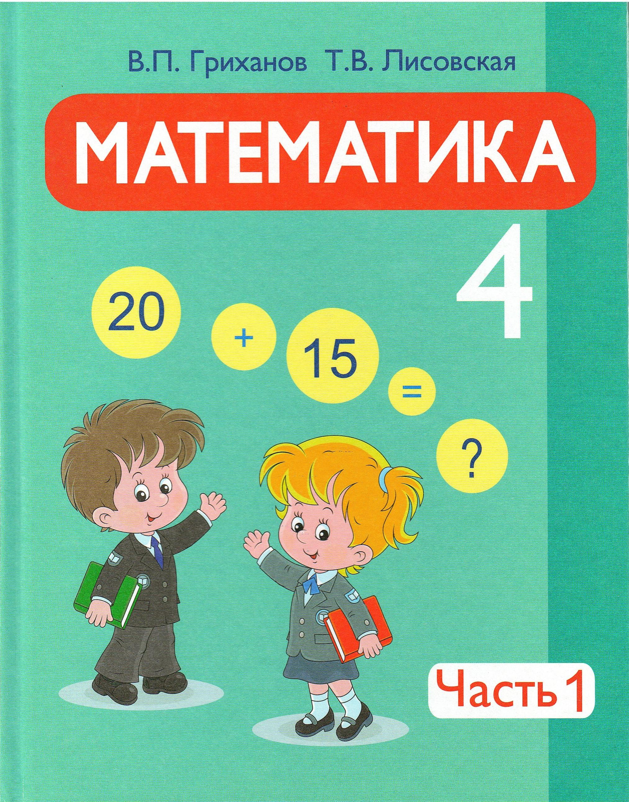 Математика, 4 класс. Часть 1