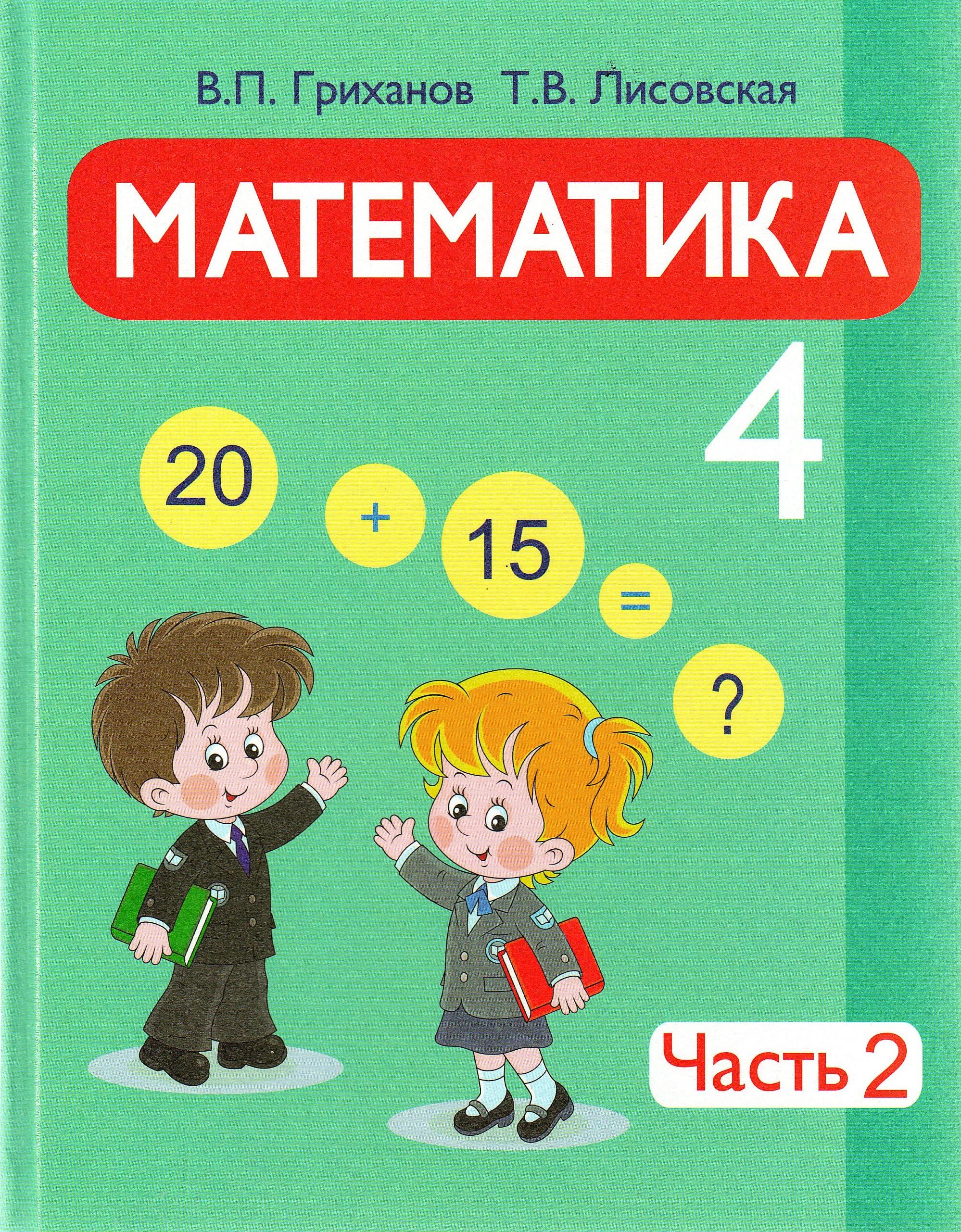 Математика, 4 класс. Часть 2