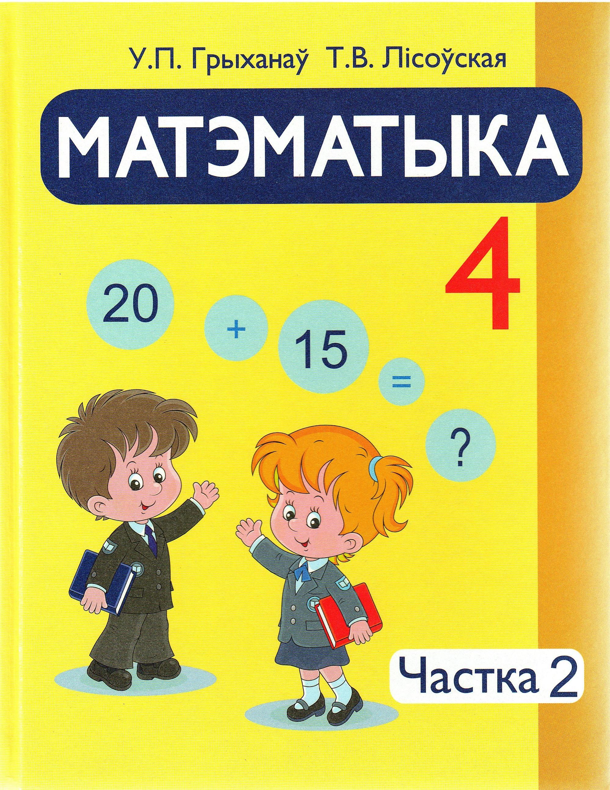 Матэматыка, 4 клас. Частка 2