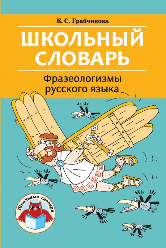 Школьный словарь. Фразеологизмы русского языка
