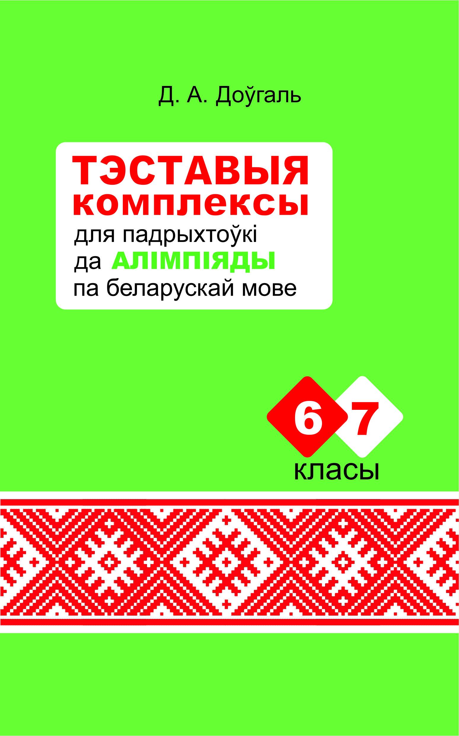 Тэставыя комплексы для падрыхтоўкі да алімпіяды па беларускай мове. 6 — 7 класы