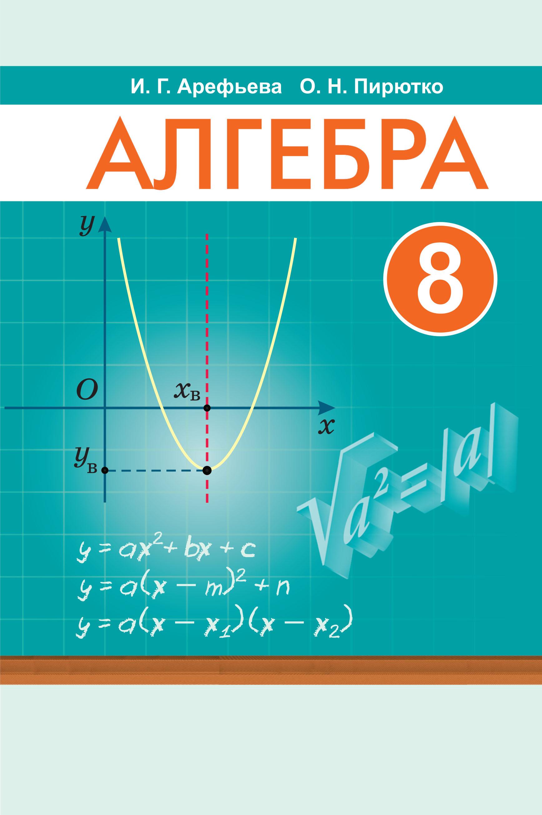 Алгебра, 8 класс