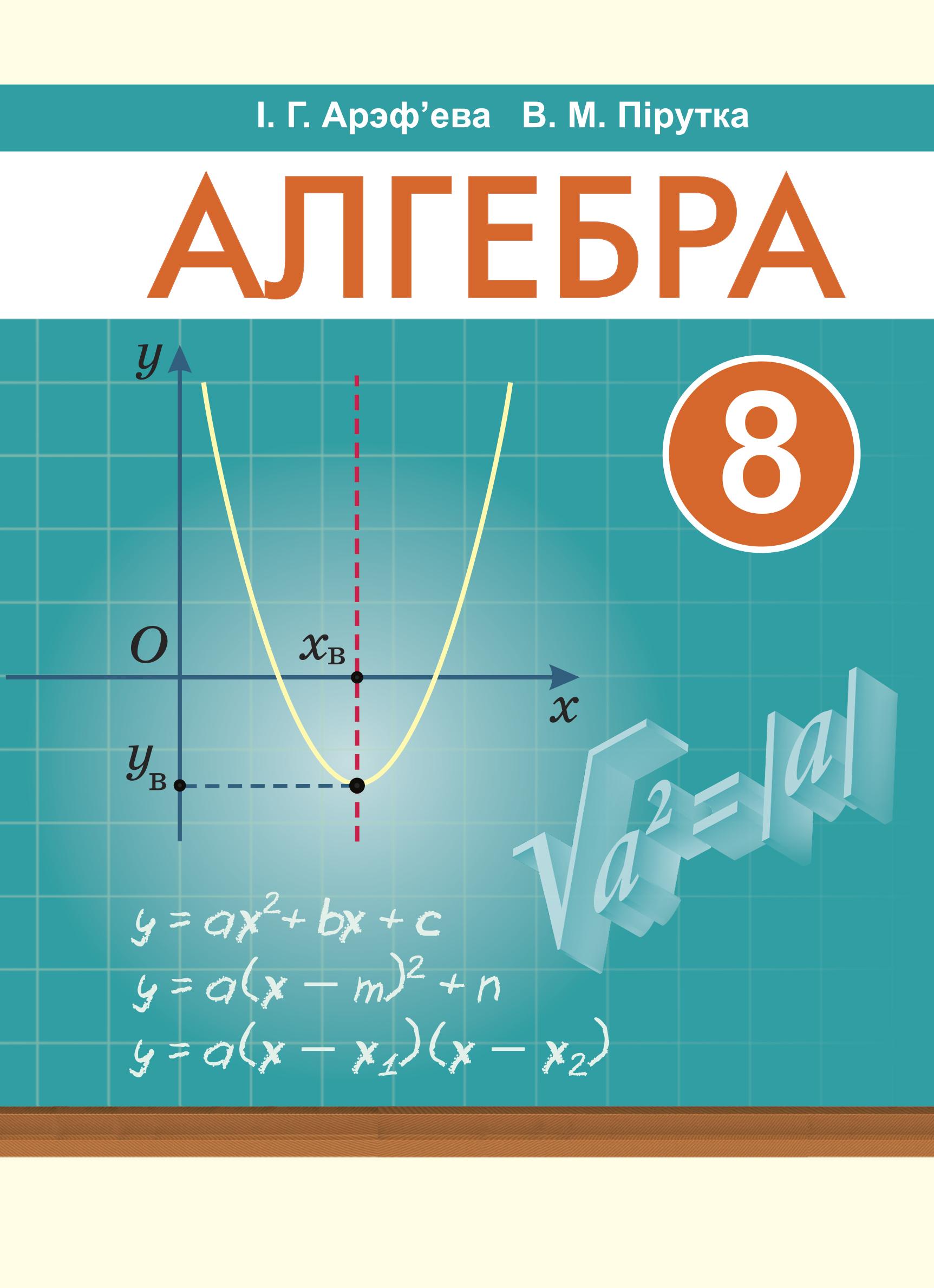 Алгебра, 8 клас