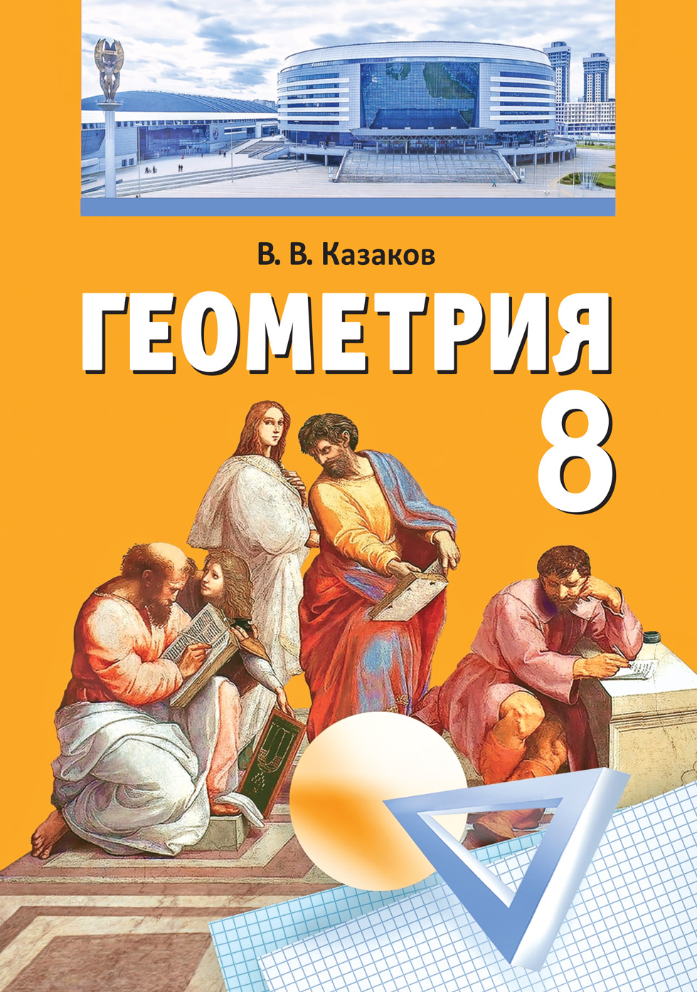 Геометрия, 8 класс