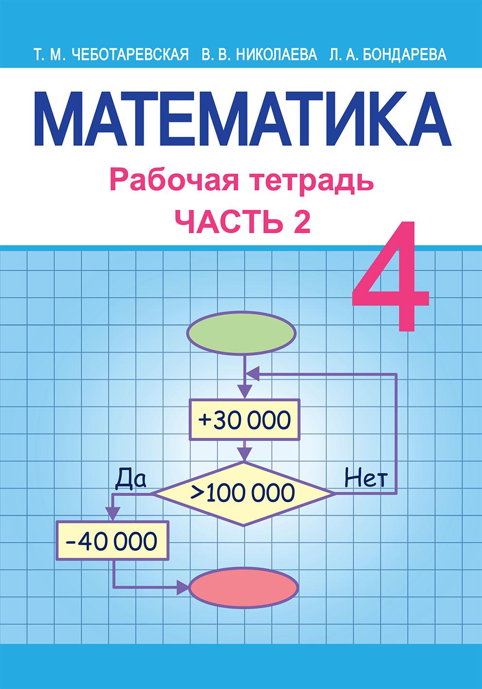 Математика, 4 кл. Рабочая тетрадь № 2