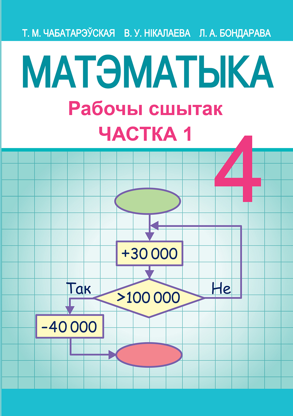 Матэматыка, 4 кл. Рабочы сшытак № 1