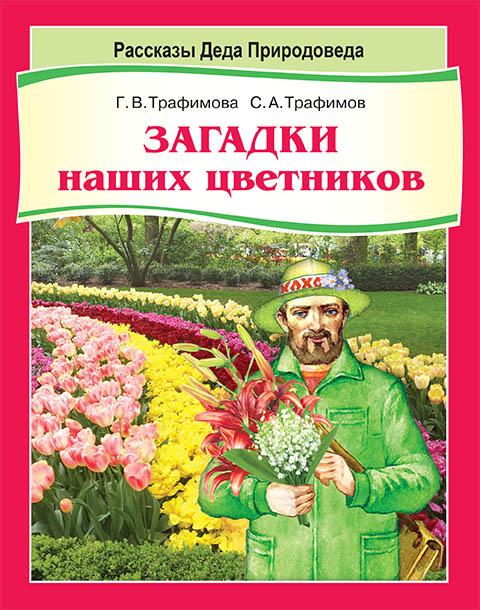Загадки наших цветников