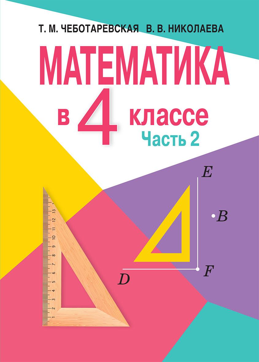 Математика в 4 классе. Часть 2 (В двух частях)