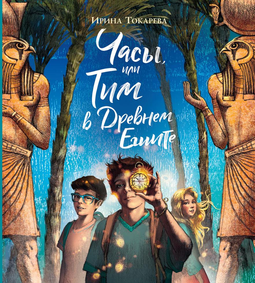 Часы, или Тим в Древнем Египте