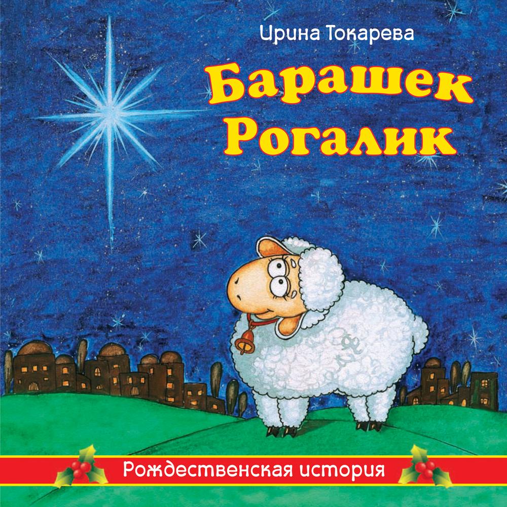 Барашек Рогалик. Рождественская история