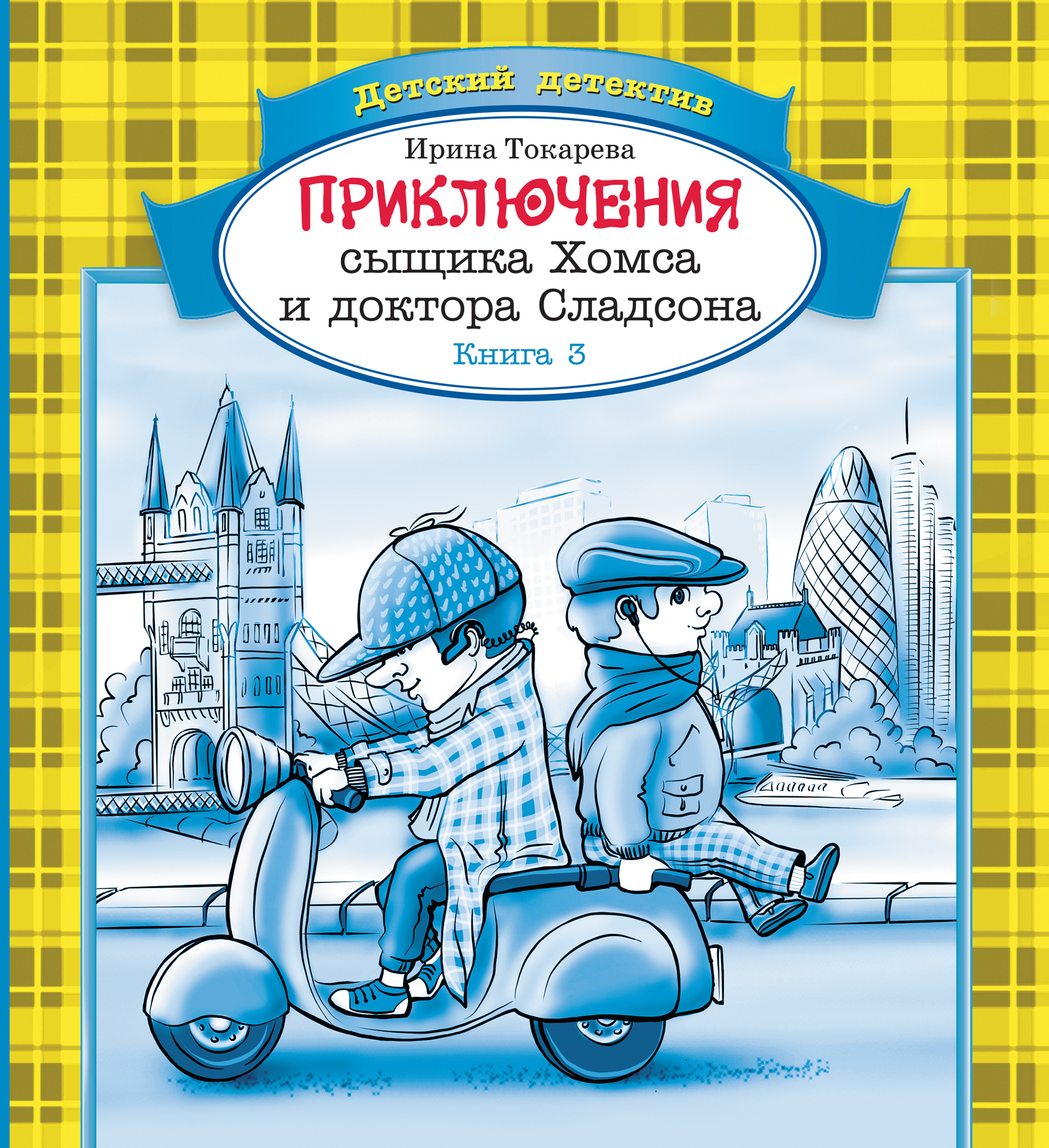 Приключения сыщика Хомса и доктора Сладсона.  Книга 3