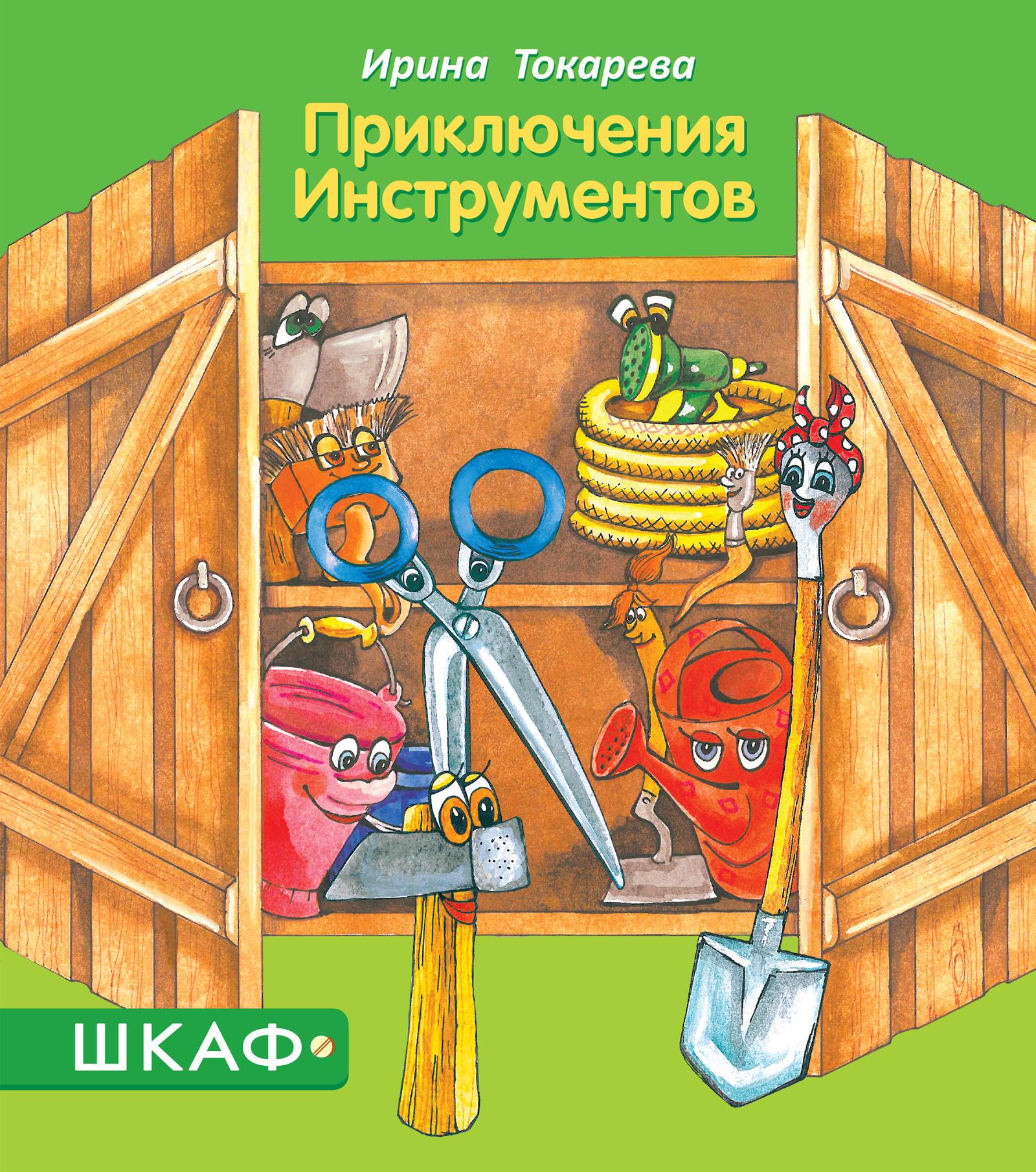 Приключения Инструментов