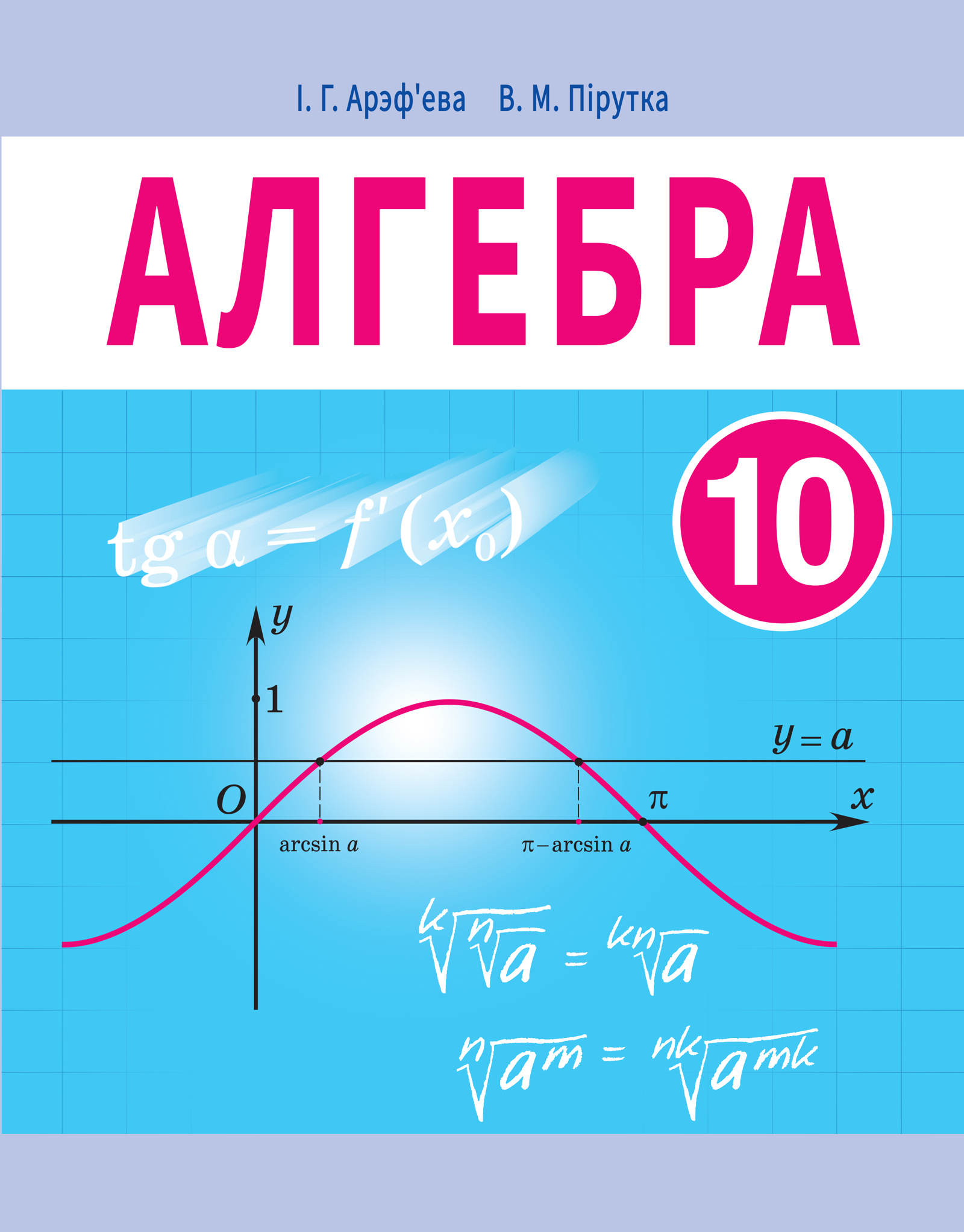 Алгебра, 10 клас