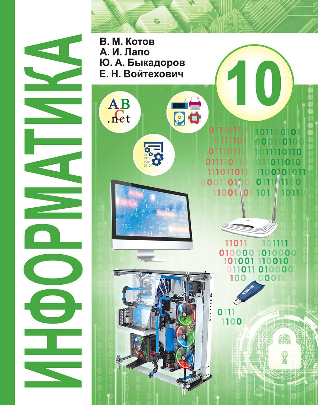 Информатика, 10 класс
