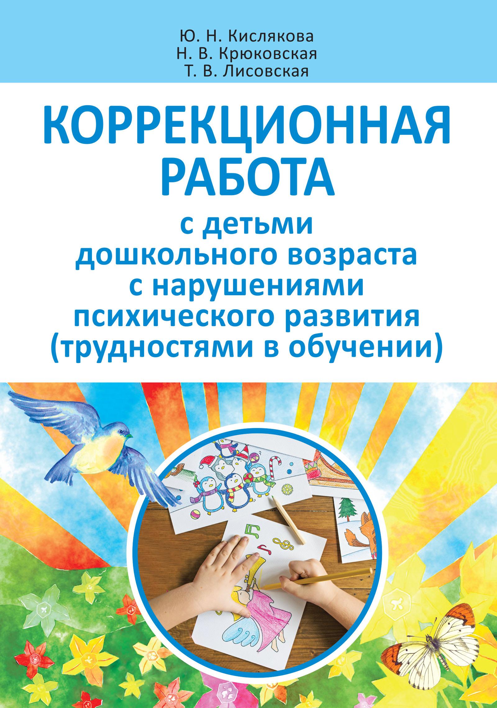 Коррекционная работа с детьми дошкольного возраста с нарушениями психического развития (трудностями в обучении)