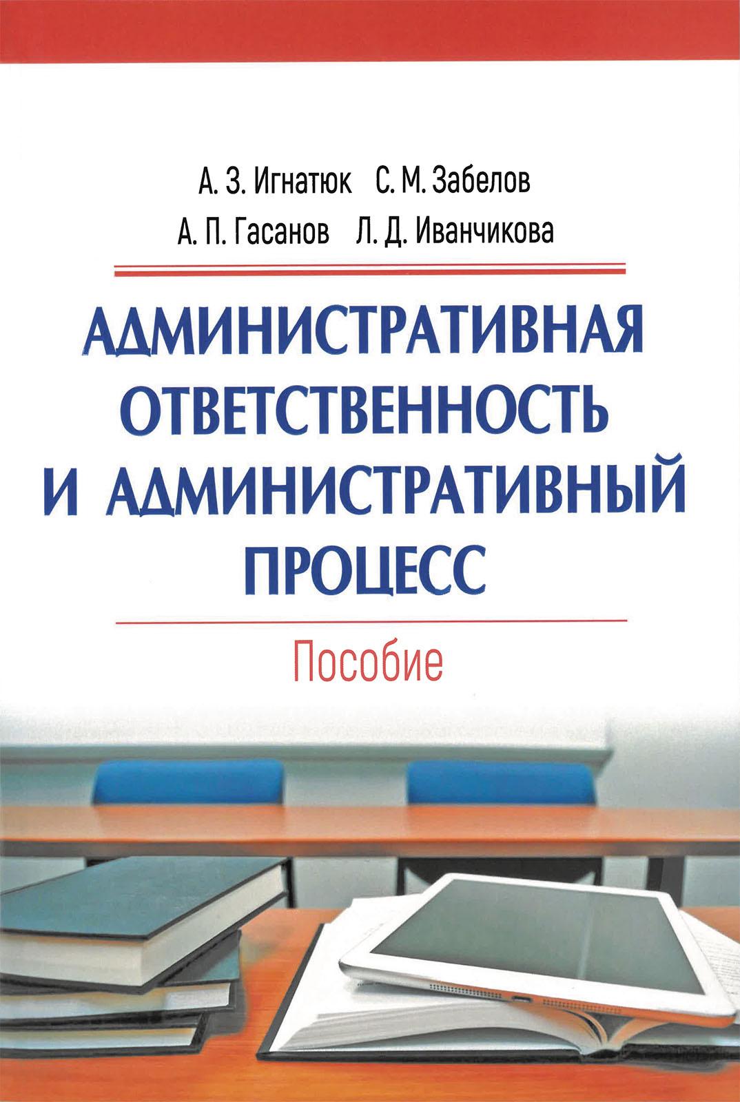 Административная ответственность и административный процесс