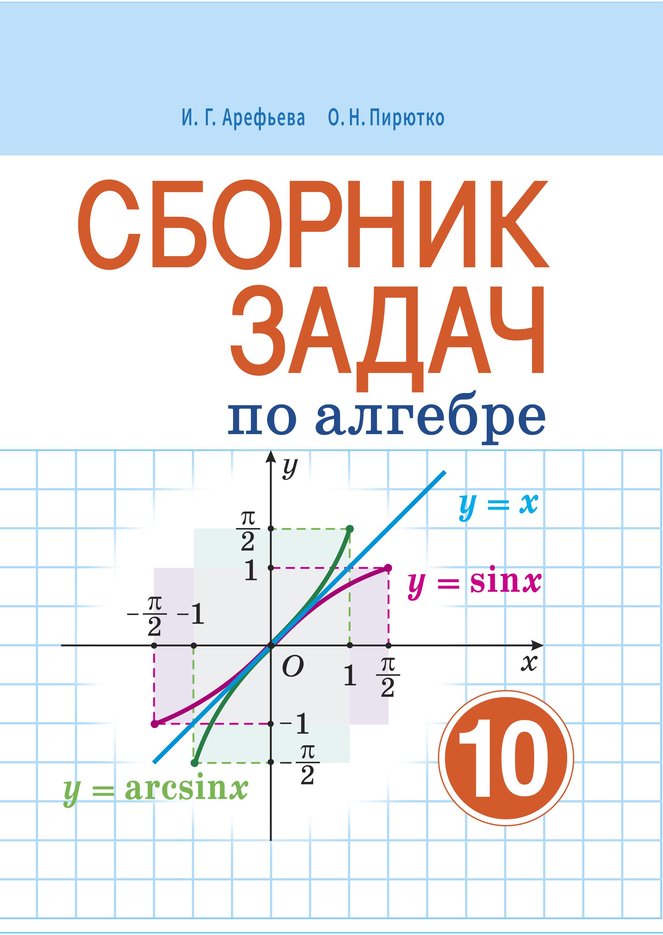 Сборник задач по алгебре
