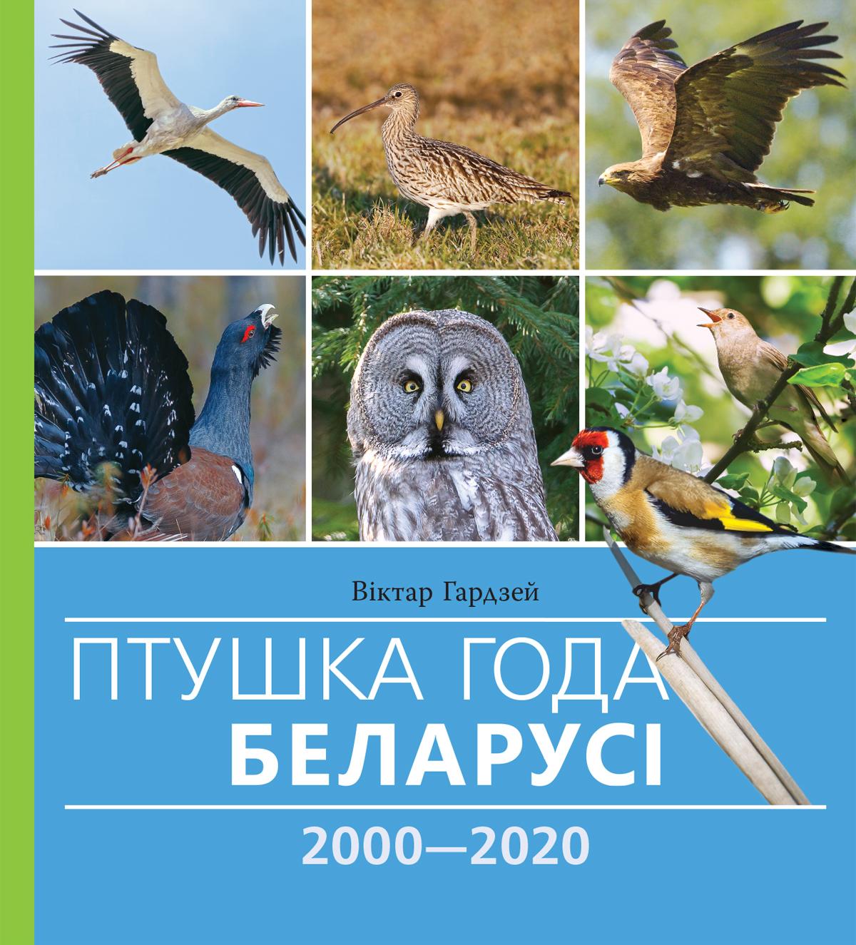Птушка года Беларусі 2000—2020