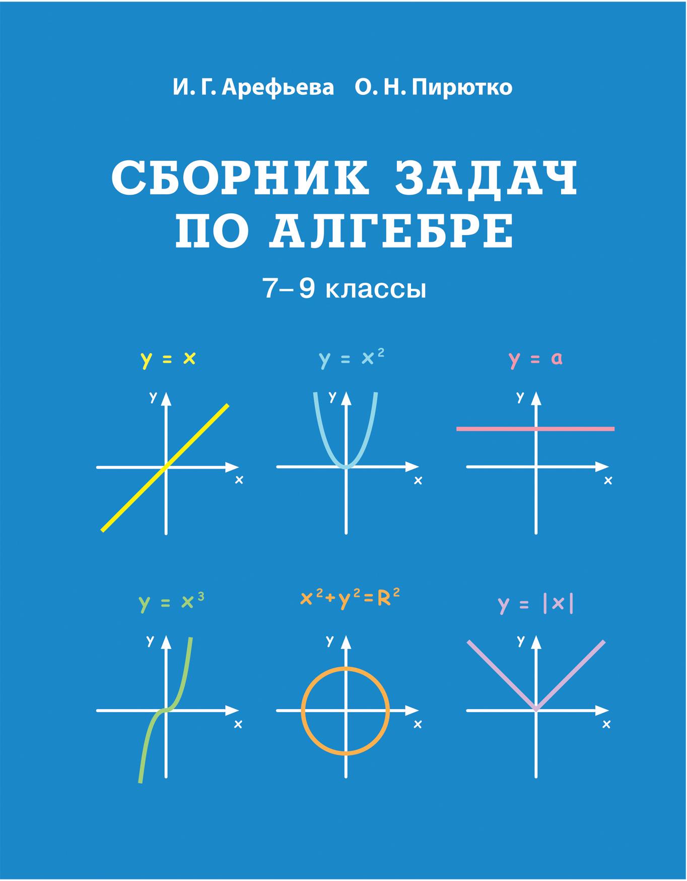 Сборник задач по алгебре, 7-9 классы