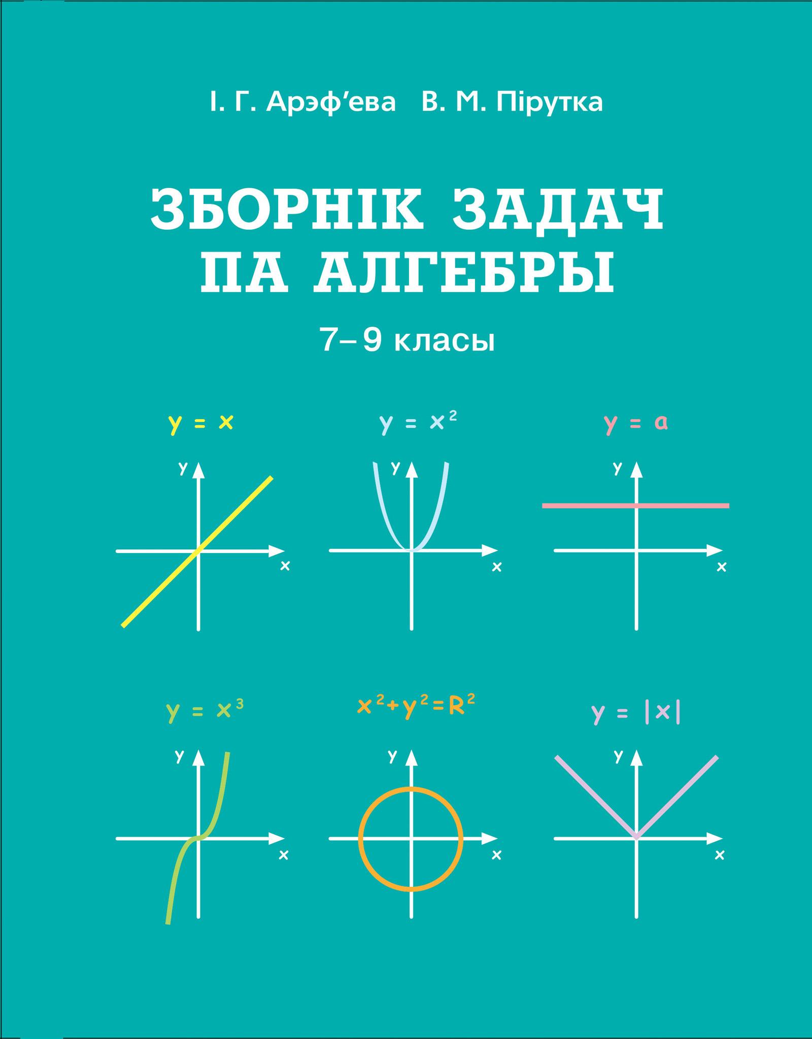 Зборнік задач па алгебры, 7-9 класы