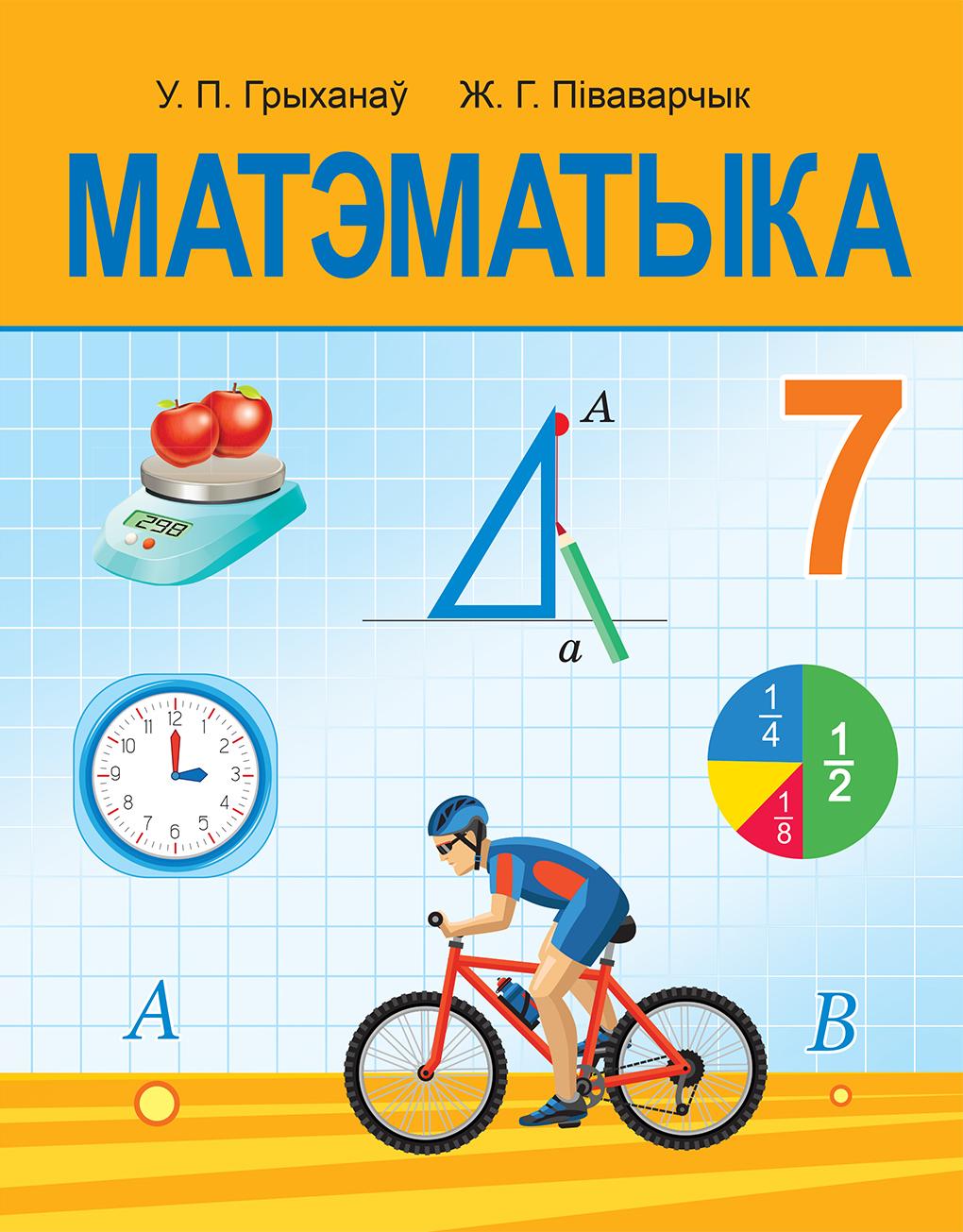 Матэматыка, 7 клас