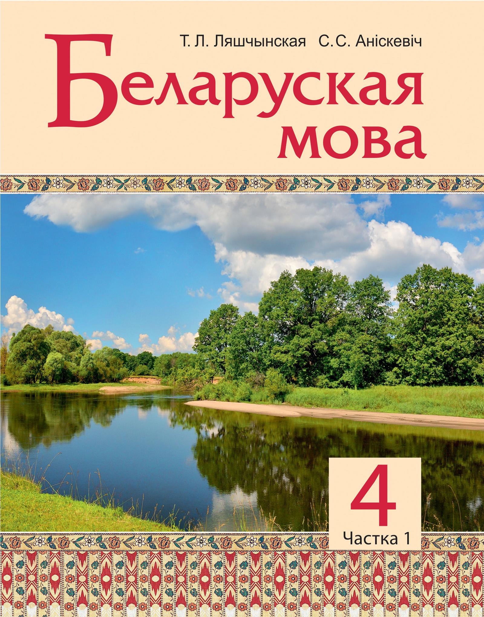 Беларуская мова, 4 клас. Частка 1