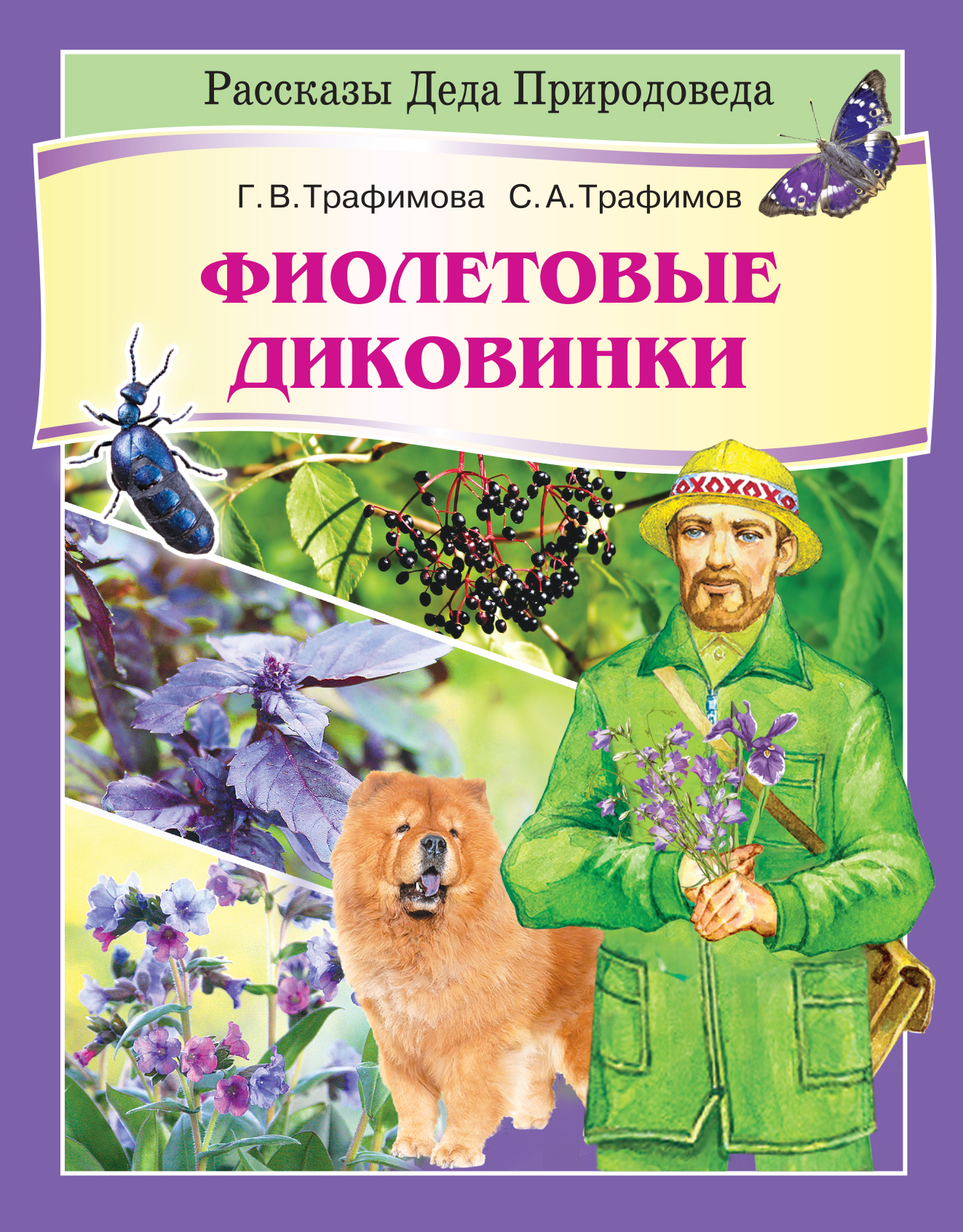 Фиолетовые диковинки