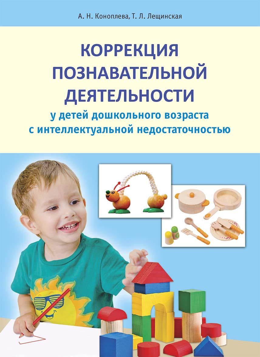 Коррекция познавательной деятельности у детей дошкольного возраста с интеллектуальной недостаточностью