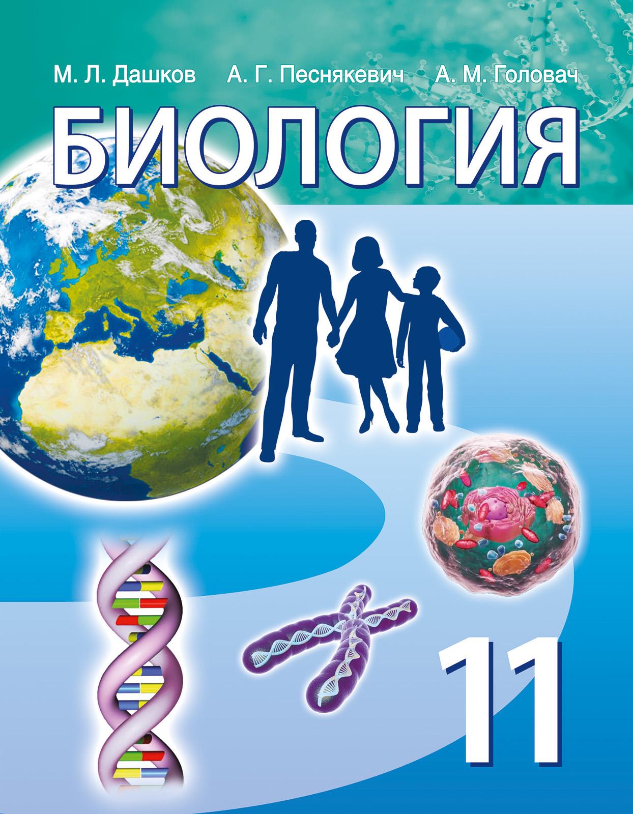 Биология, 11 класс