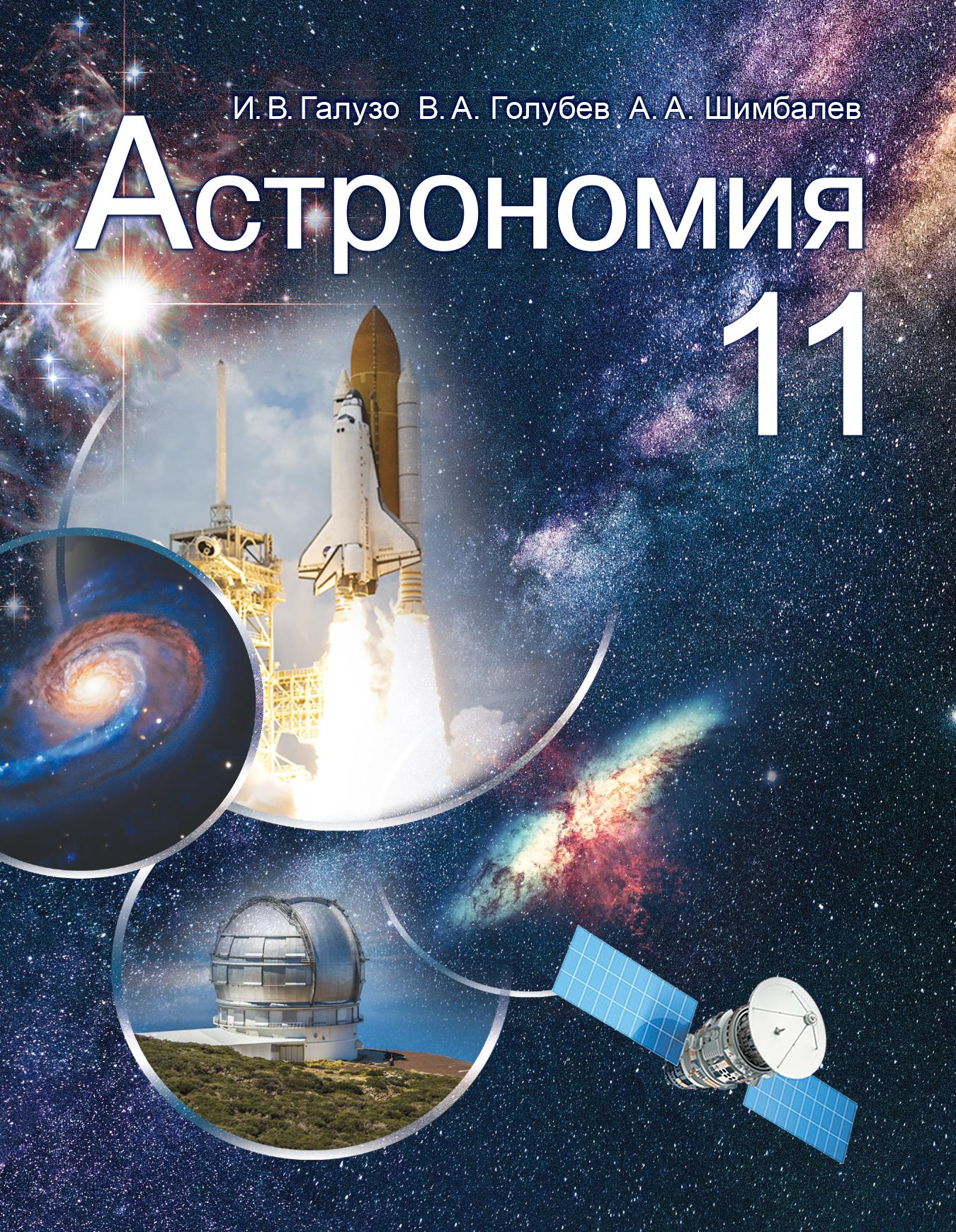 Астрономия, 11 класс