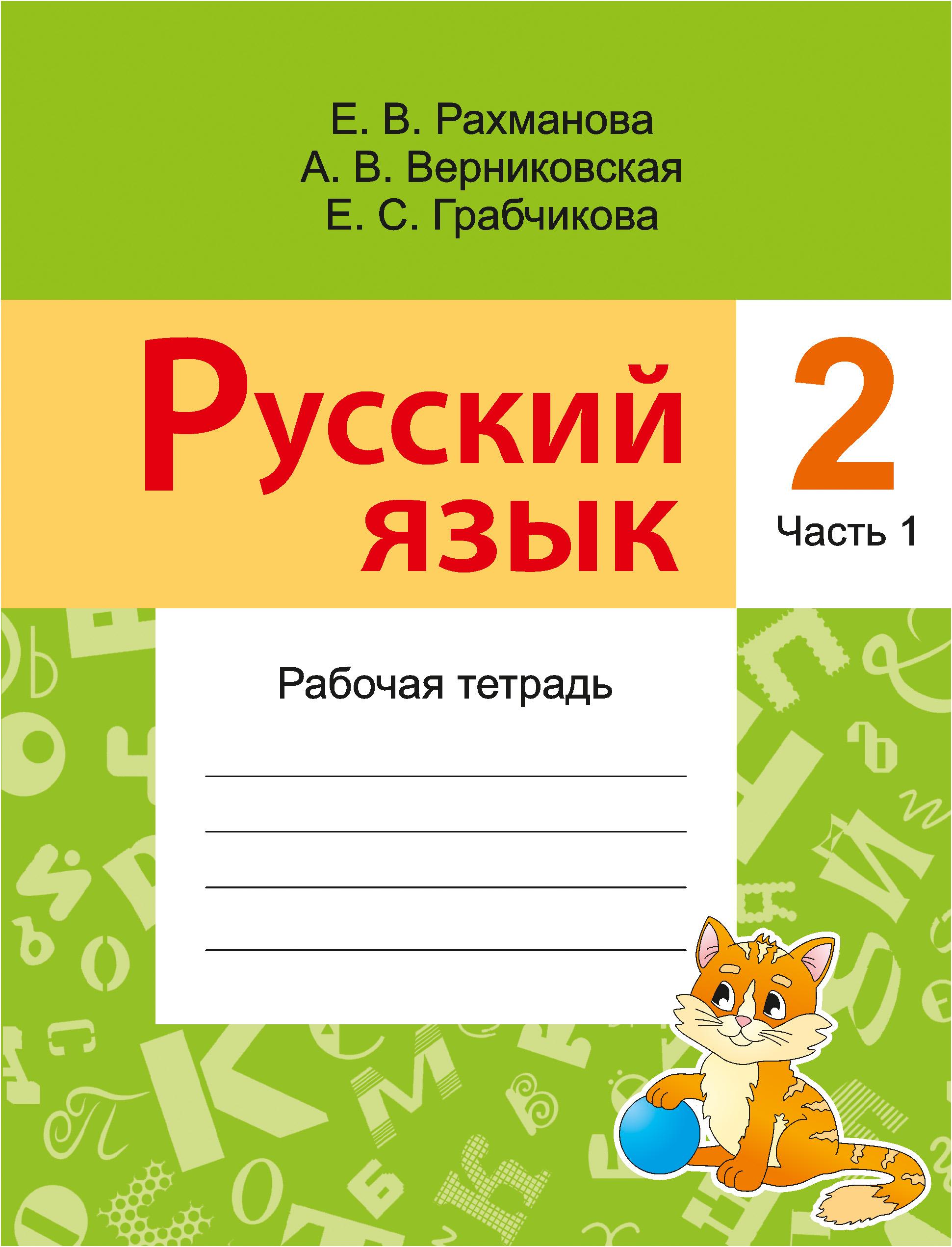 Русский язык, 2 кл. Рабочая тетрадь № 1