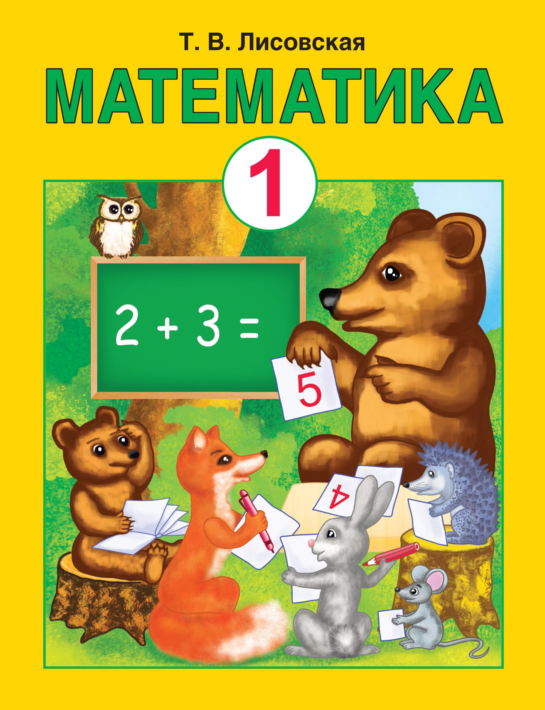 Математика, 1 класс