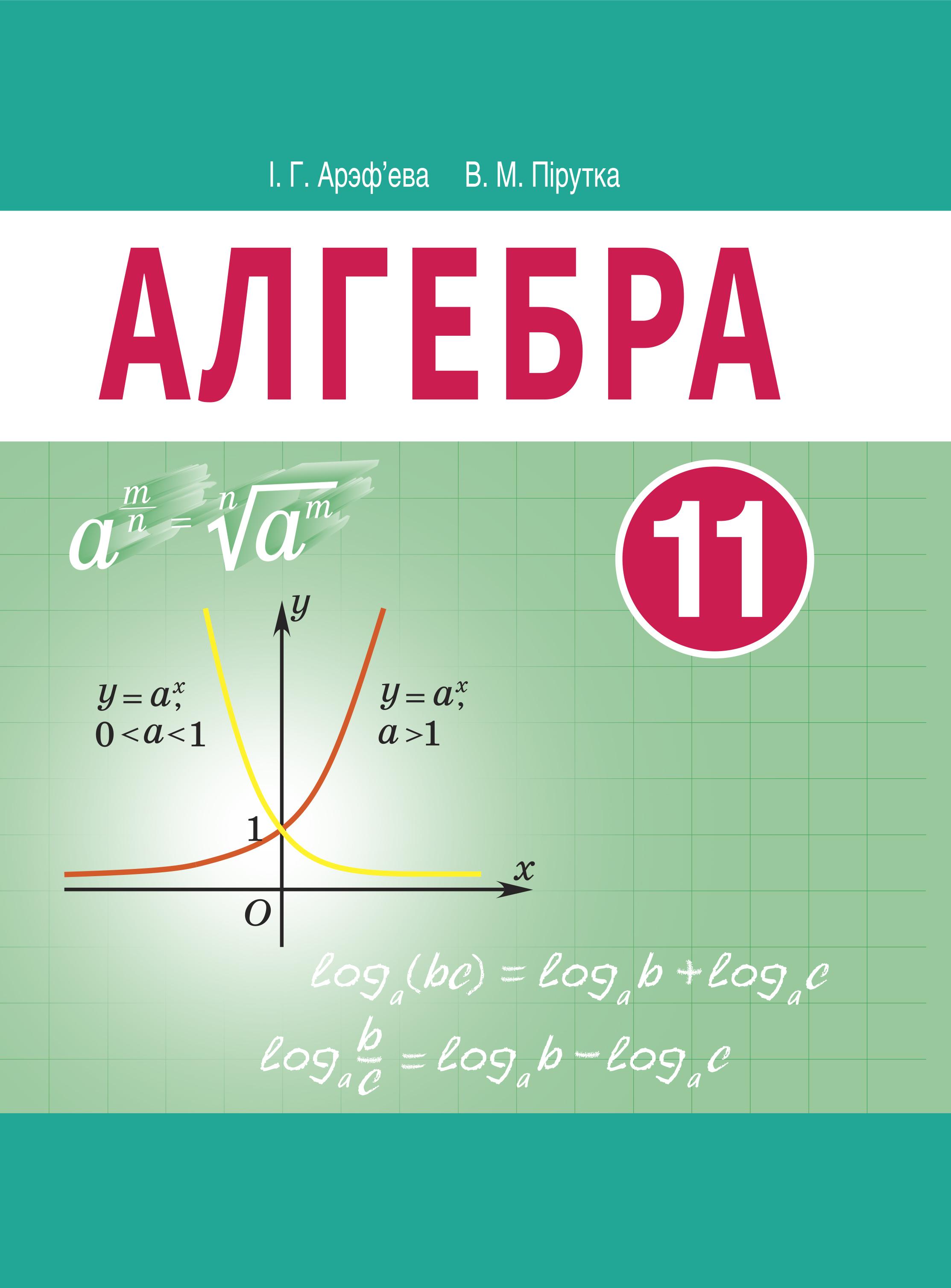 Алгебра, 11 клас