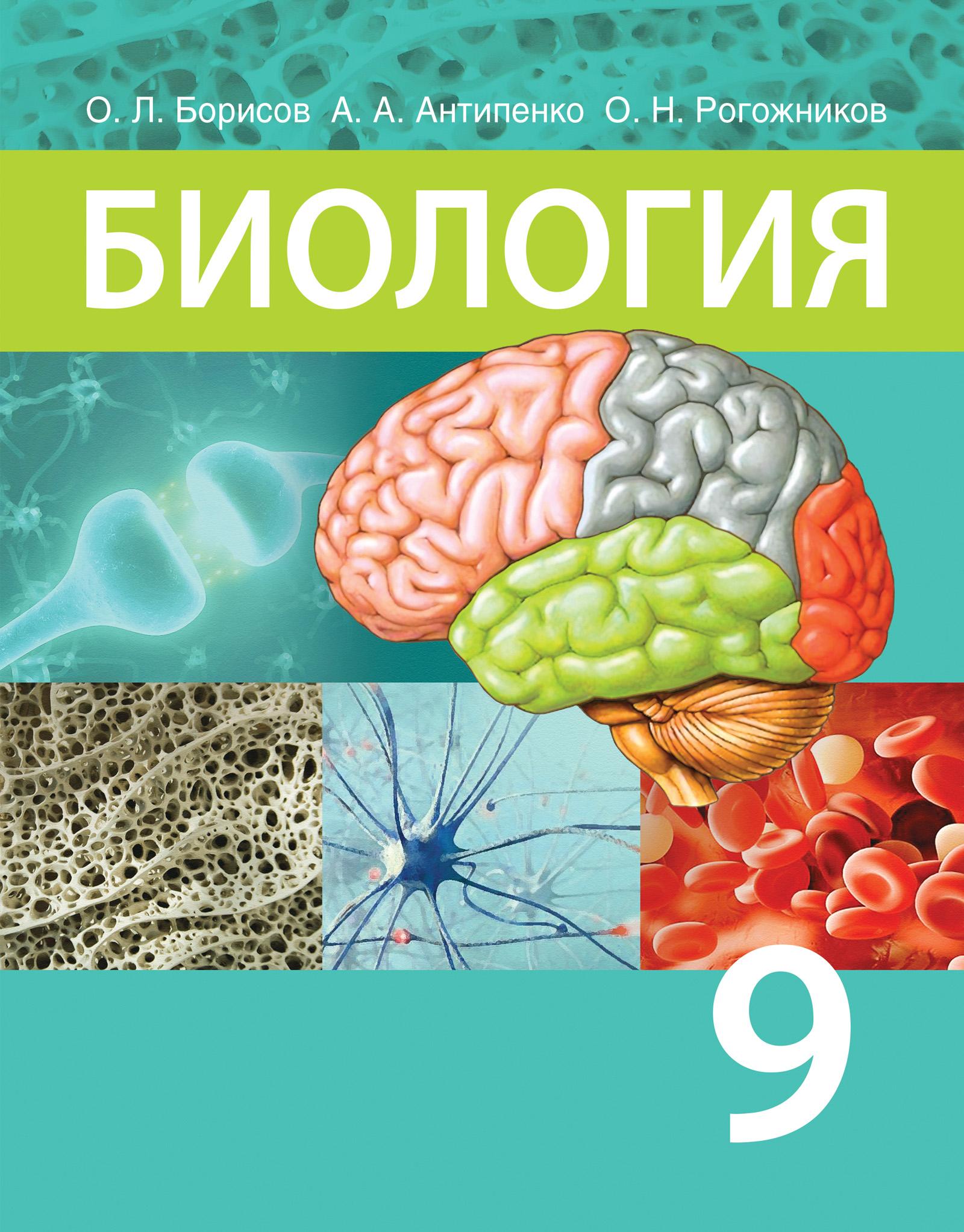 Биология, 9 класс