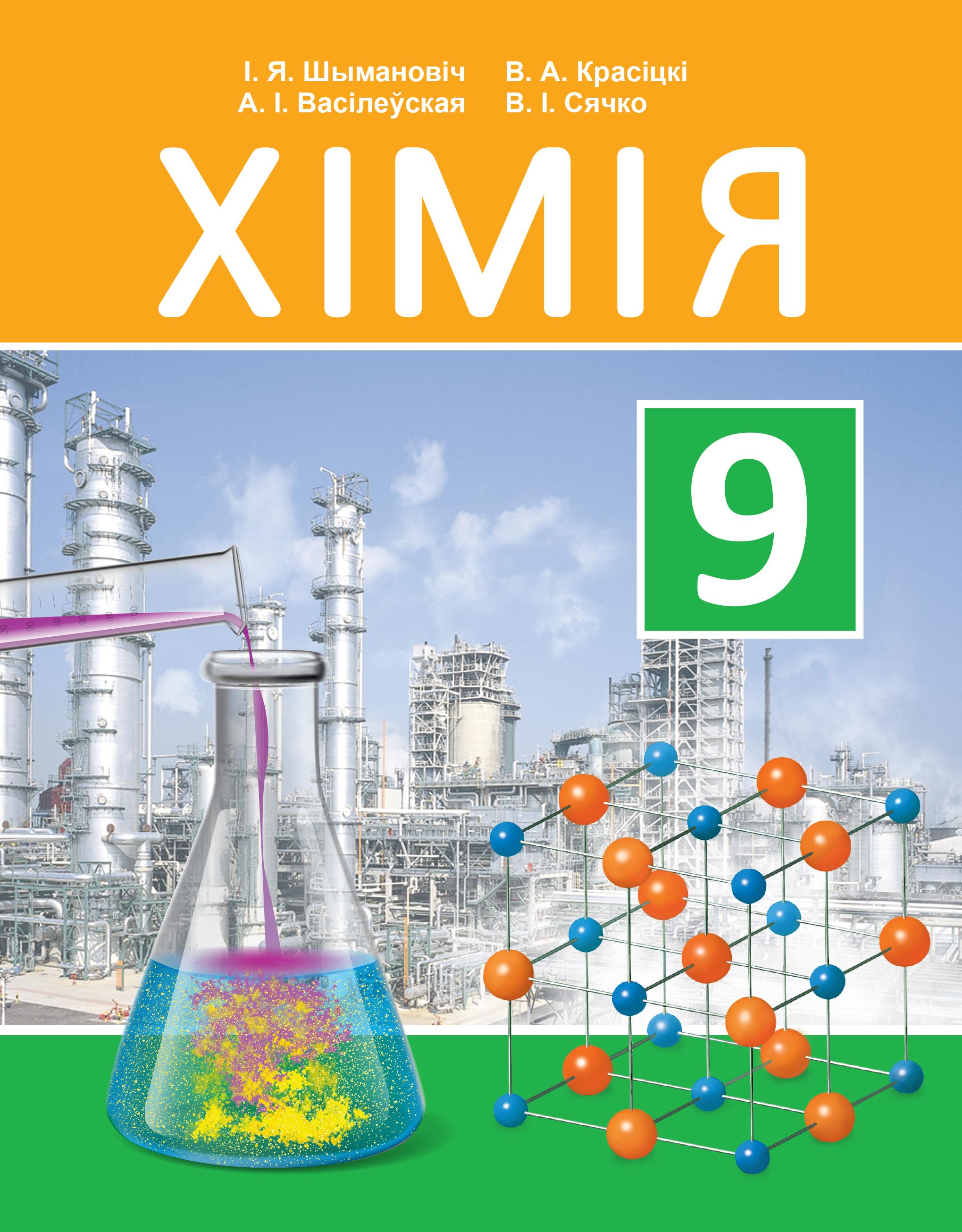 Хімія, 9 клас