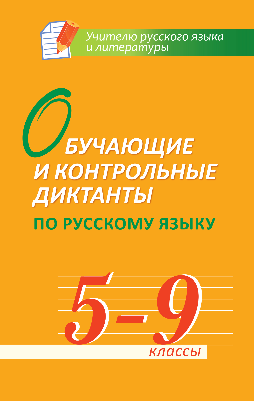 Обучающие и контрольные диктанты по русскому языку 5—9 классы