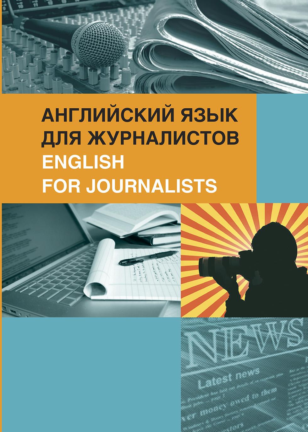 Английский язык для журналистов. English for Journalists