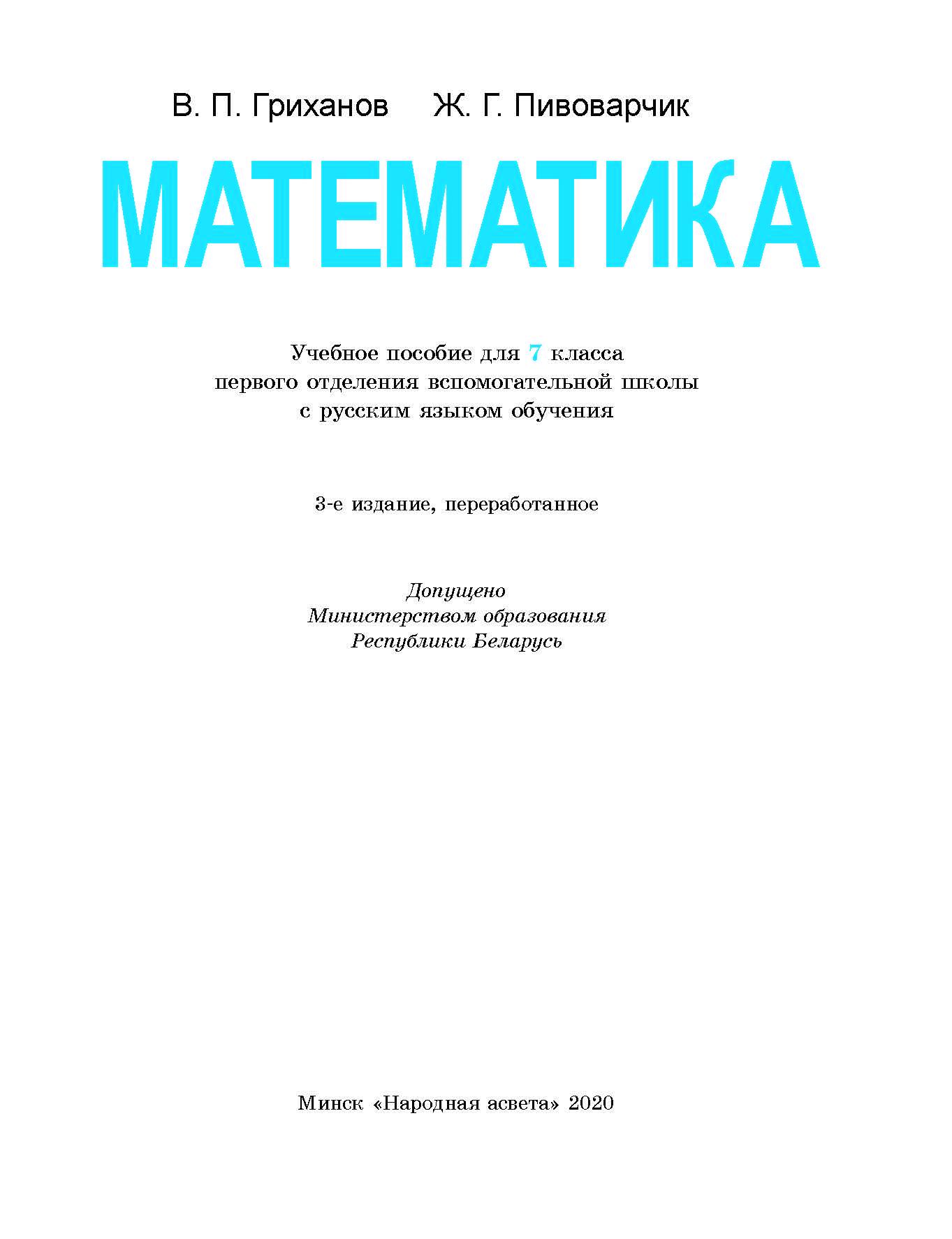 Математика, 7 класс