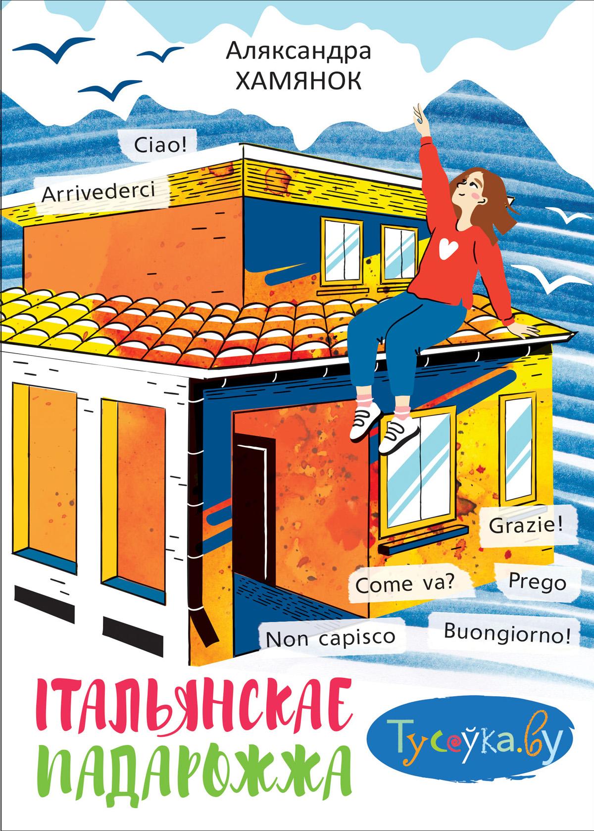 Італьянскае падарожжа