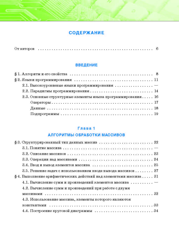 Информатика , 10 класс