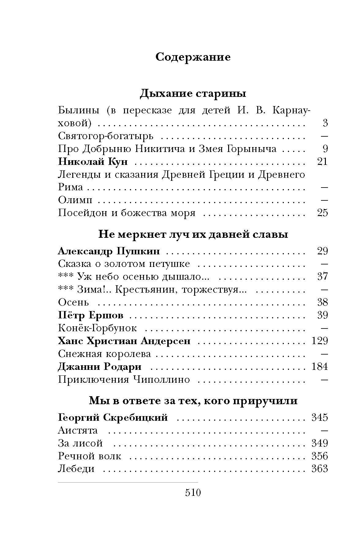 Калейдоскоп чудес. Часть 1