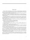 Химия в заданиях централизованного тестирования. Часть А
