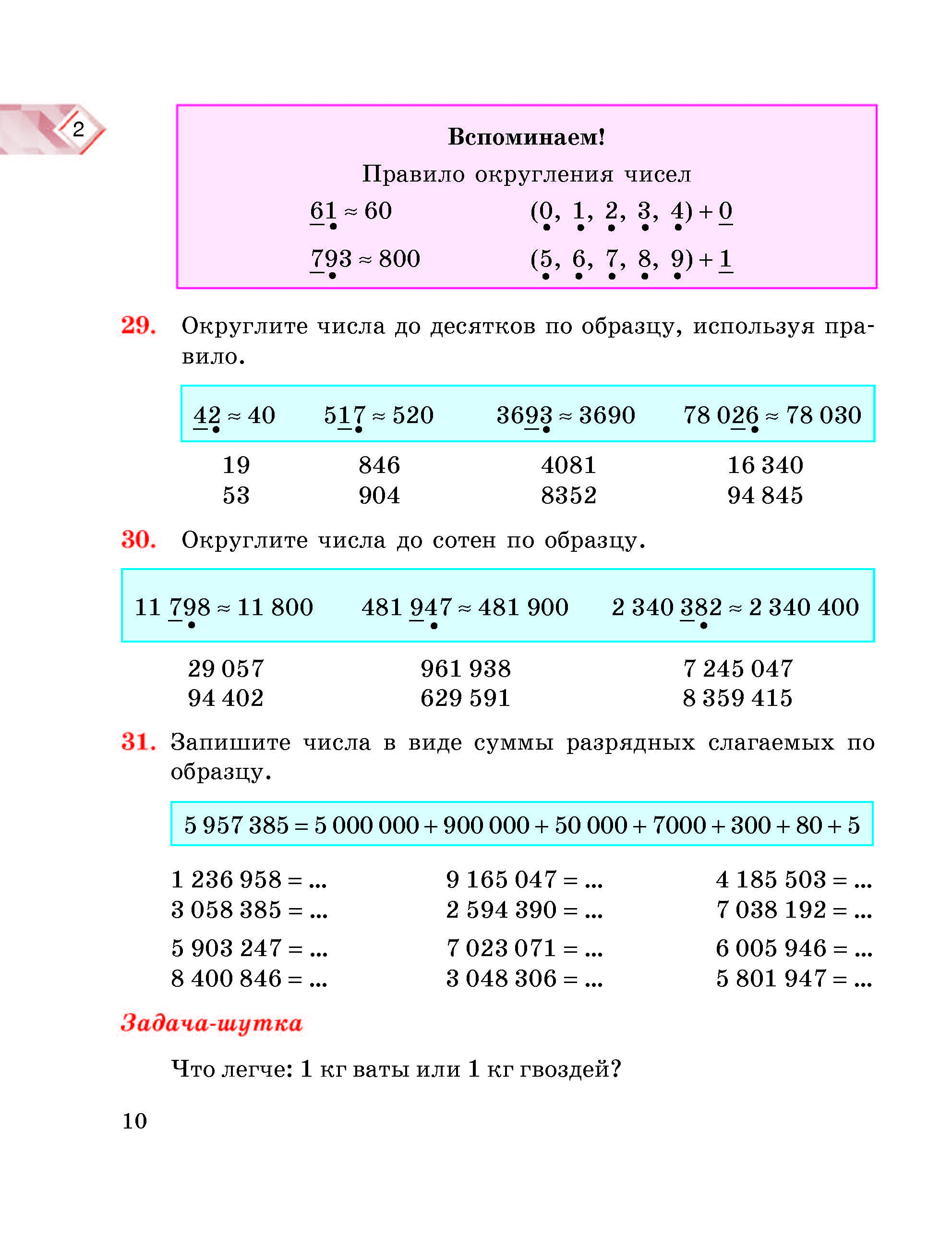 Математика, 12 класс