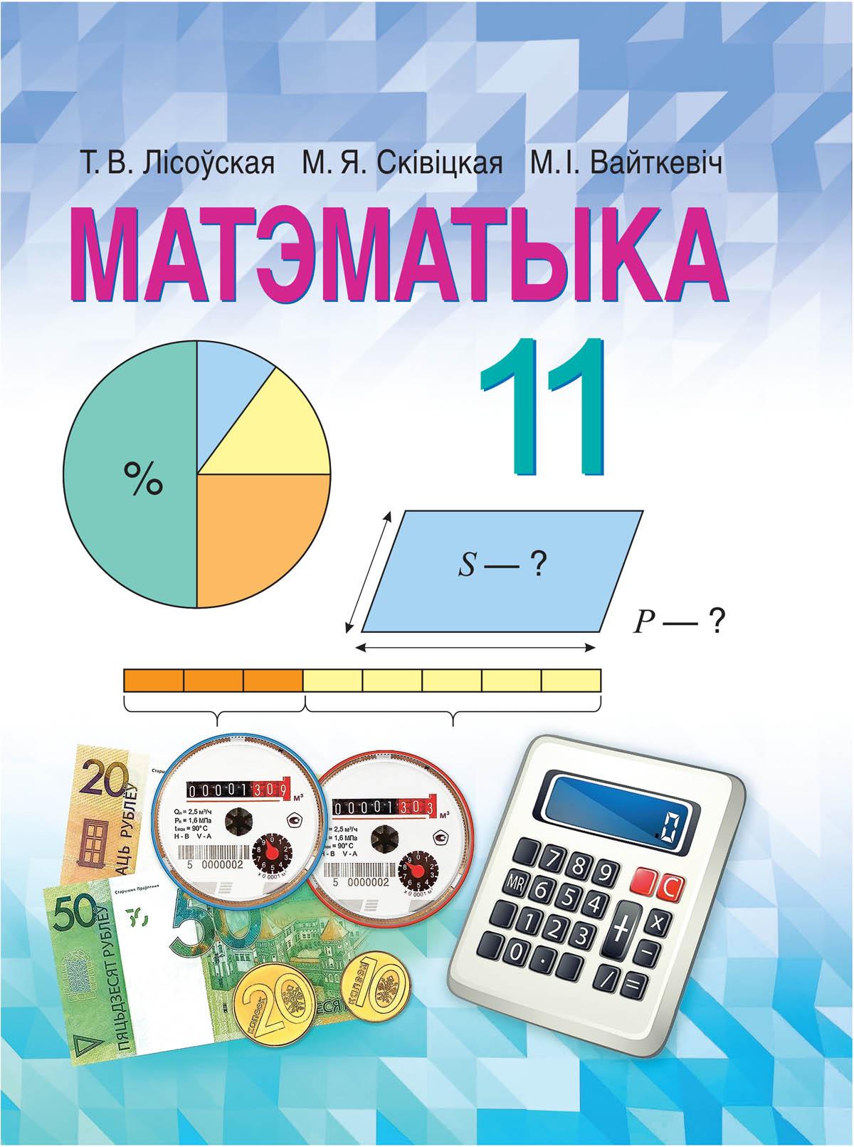 Матэматыка, 11 клас