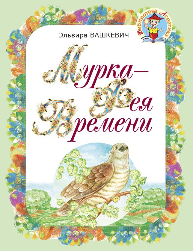 Мурка - Фея Времени